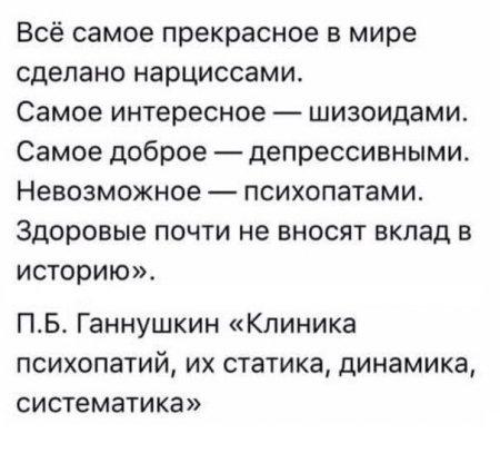 Отклонение от нормальности))))