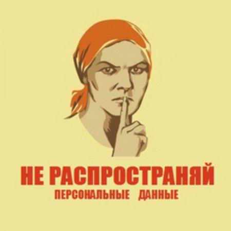 Персональные данные миллионов россиян уже на черном рынке