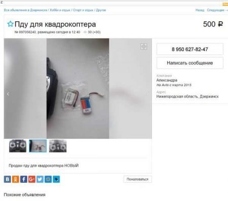 Как воруют посылки сотрудники «Почты России»