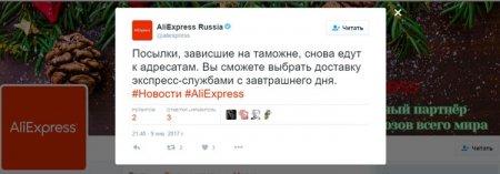 AliExpress: экспресс-доставка в Россию снова заработала