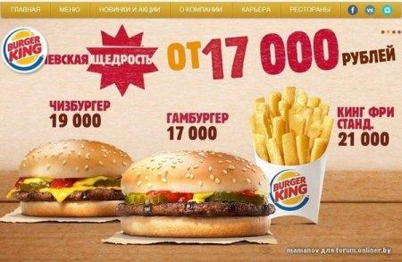 Минчанин купил 8 гамбургеров в Burger King, сравнил с рекламой и написал жалобу в Минторг