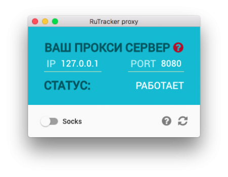 RuTracker предоставил собственное приложение для обхода блокировок анонсеров