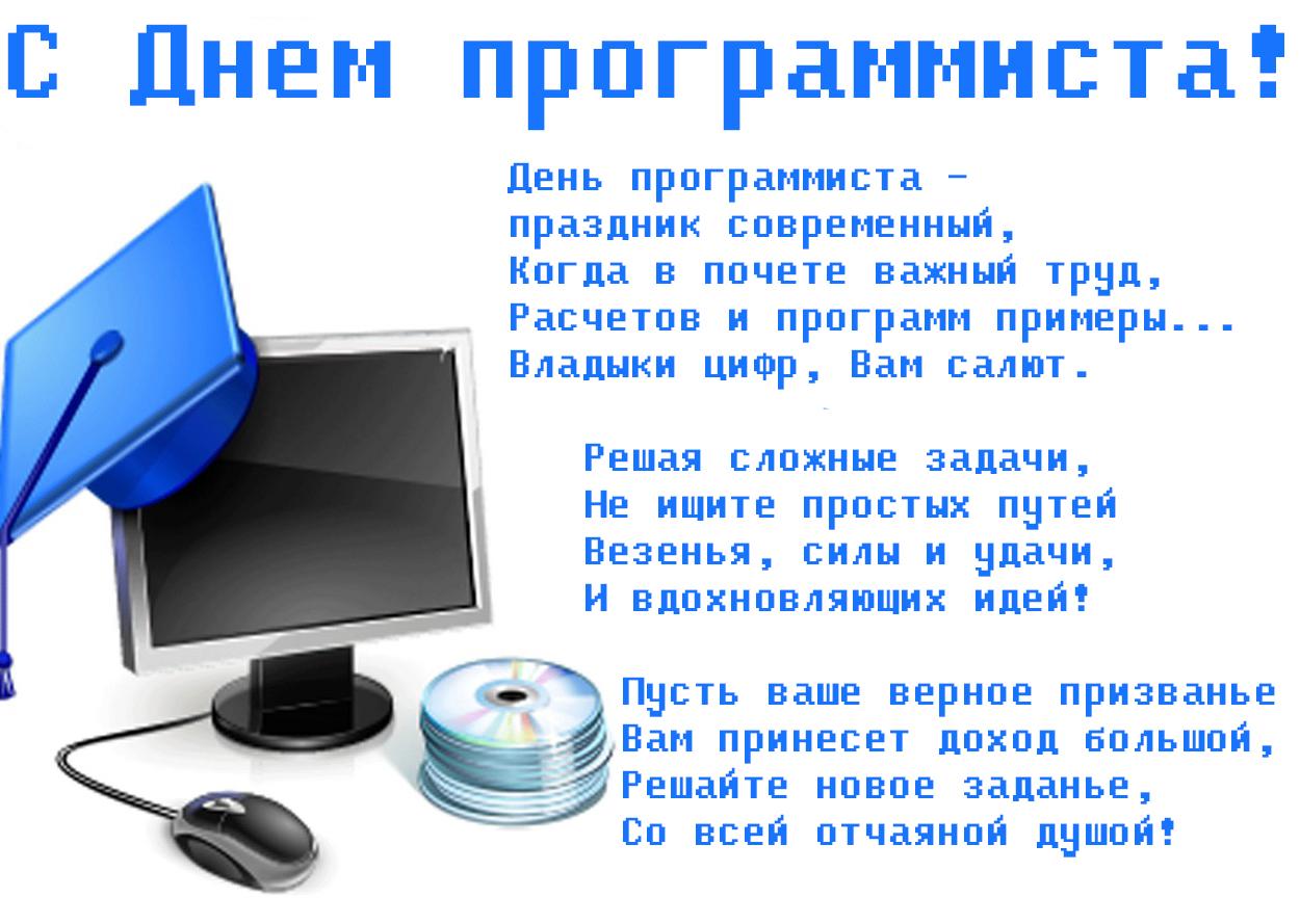 Фото день программиста в россии, юбилей предприятия