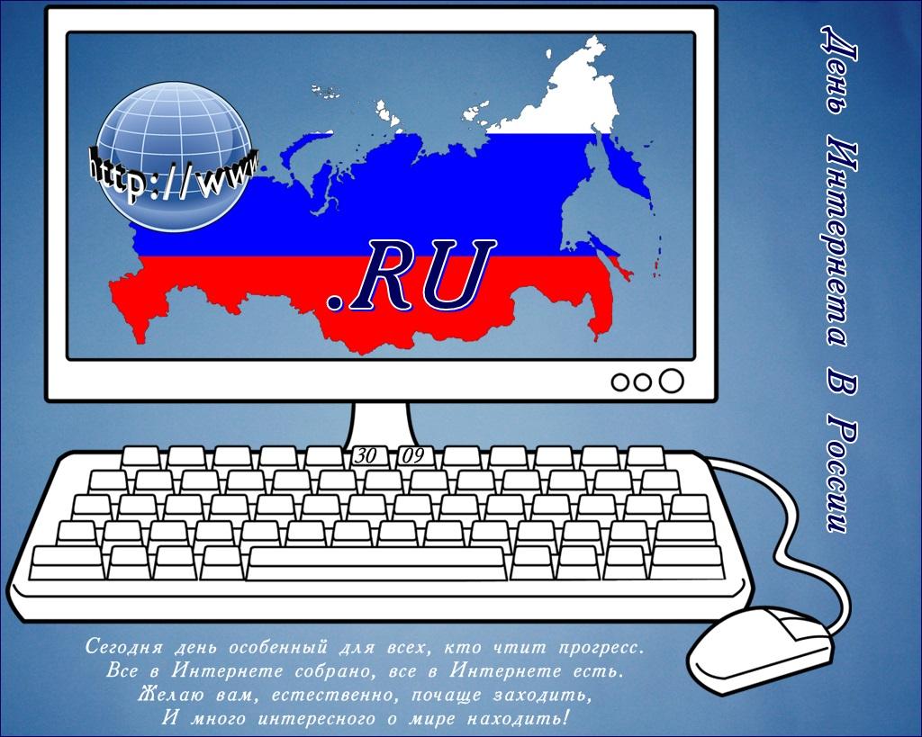 Картинки ко дню интернета в россии